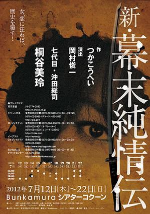 2012bakumatsu