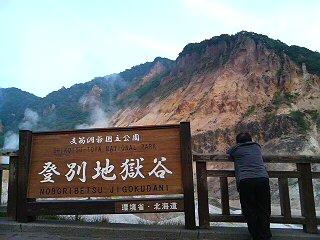 北海道旅公演。