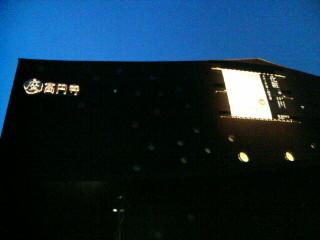 昨日から高円寺。