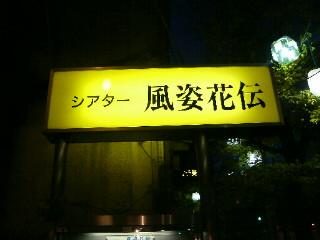 インプロ千秋楽です。