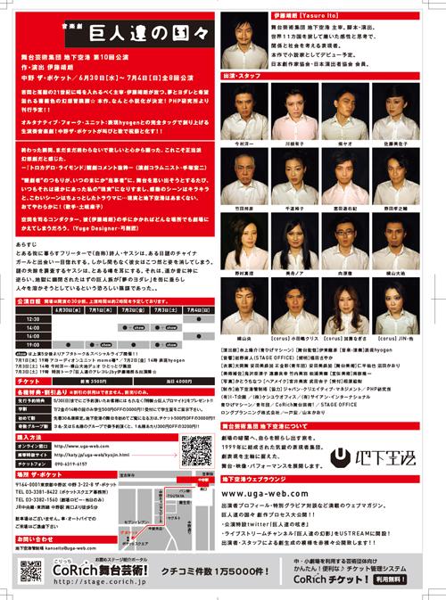 Img402_urakyojinsho_5